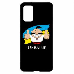 Чехол для Samsung S20+ Ukraine kozak