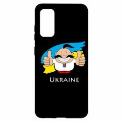 Чехол для Samsung S20 Ukraine kozak