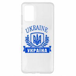 Чохол для Samsung S20+ Ukraine Україна