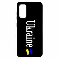 Чохол для Samsung S20 Ukraine