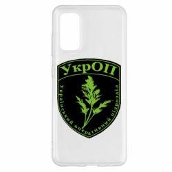 Чохол для Samsung S20 Український оперативний підрозділ