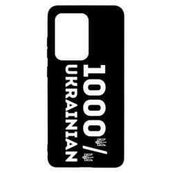 Чохол для Samsung S20 Ultra 1000% Українець