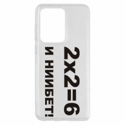 Чехол для Samsung S20 Ultra 2х2=6