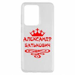 Чохол для Samsung S20 Ultra Олександр Батькович