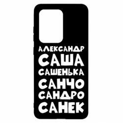 Чохол для Samsung S20 Ultra Олександр