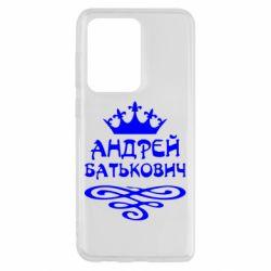 Чохол для Samsung S20 Ultra Андрій Батькович