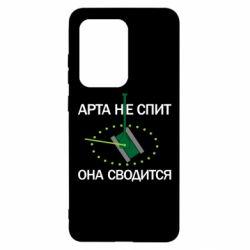 Чохол для Samsung S20 Ultra ARTA does not sleep, it comes down