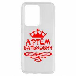 Чехол для Samsung S20 Ultra Артем Батькович