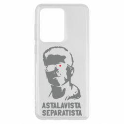 Чохол для Samsung S20 Ultra Astalavista Separatista