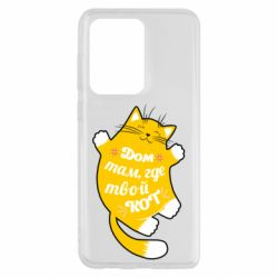 Чехол для Samsung S20 Ultra Cat with a quote on the stomach