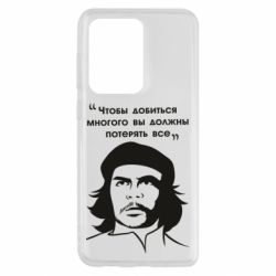 Чохол для Samsung S20 Ultra Che Guevara