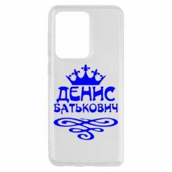 Чохол для Samsung S20 Ultra Денис Батькович