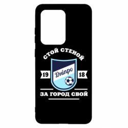 Чохол для Samsung S20 Ultra Дніпро