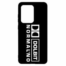 Чехол для Samsung S20 Ultra Dolbit Normal'no