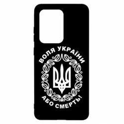 Чохол для Samsung S20 Ultra Герб України з візерунком