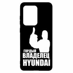 Чохол для Samsung S20 Ultra Гордий власник HYUNDAI