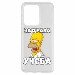 Чохол для Samsung S20 Ultra Homer is tired of studying