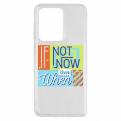 Чохол для Samsung S20 Ultra If not now then when?