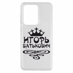Чохол для Samsung S20 Ultra Ігор Батькович