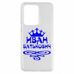 Чехол для Samsung S20 Ultra Иван Батькович