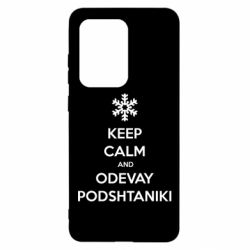 Чохол для Samsung S20 Ultra KEEP CALM and ODEVAY PODSHTANIKI