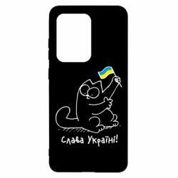 Чохол для Samsung S20 Ultra Кіт Слава Україні!