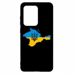 Чохол для Samsung S20 Ultra Крим це Україна