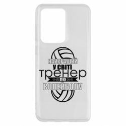 Чохол для Samsung S20 Ultra Найкращий Тренер По Волейболу