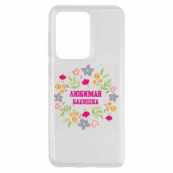 Чохол для Samsung S20 Ultra Улюблена бабуся і красиві квіточки