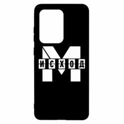 Чохол для Samsung S20 Ultra Метро результат міні логотип