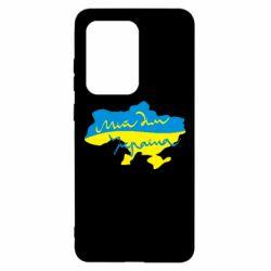 Чехол для Samsung S20 Ultra Мій дім - Україна!