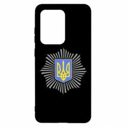 Чохол для Samsung S20 Ultra МВС України