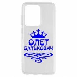 Чохол для Samsung S20 Ultra Олег Батькович