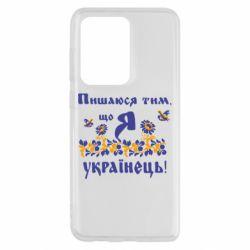 Чохол для Samsung S20 Ultra Пишаюся тім, що я Українець