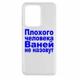 Чохол для Samsung S20 Ultra Плохого человека Ваней не назовут