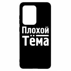 Чехол для Samsung S20 Ultra Плохой Тёма
