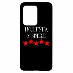Чохол для Samsung S20 Ultra Подруга 5 зірок
