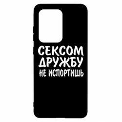 Чехол для Samsung S20 Ultra СЕКСОМ ДРУЖБУ НЕ ИСПОРТИШЬ
