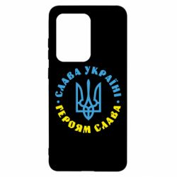 Чохол для Samsung S20 Ultra Слава Україні! Героям слава! (у колі)