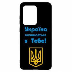 Чохол для Samsung S20 Ultra Україна починається з тебе (герб)