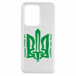 Чохол для Samsung S20 Ultra Україна понад усе! Воля або смерть!