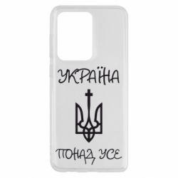 Чохол для Samsung S20 Ultra Україна понад усе! (з гербом)