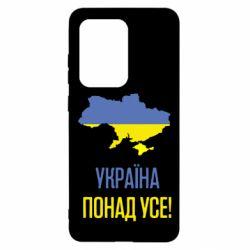 Чохол для Samsung S20 Ultra Україна понад усе!