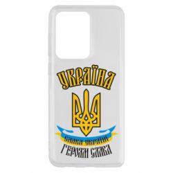Чохол для Samsung S20 Ultra Україна! Слава Україні!
