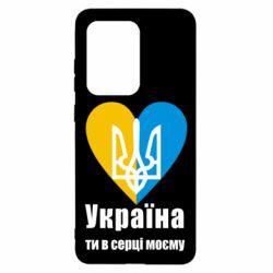 Чохол для Samsung S20 Ultra Україна, ти в серці моєму!
