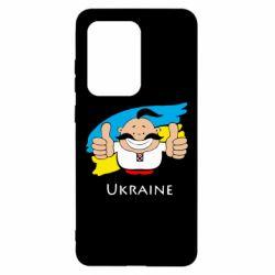 Чехол для Samsung S20 Ultra Ukraine kozak