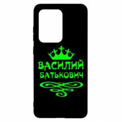 Чохол для Samsung S20 Ultra Василь Батькович