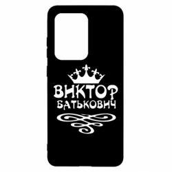 Чехол для Samsung S20 Ultra Виктор Батькович