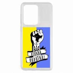 Чехол для Samsung S20 Ultra Вільна Україна!