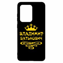 Чехол для Samsung S20 Ultra Владимир Батькович